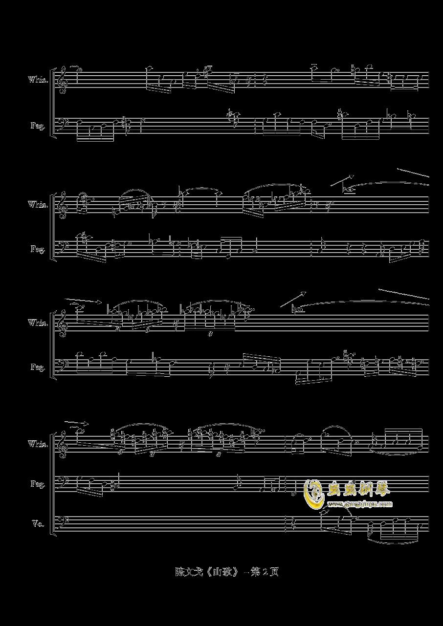 山歌钢琴谱 第2页