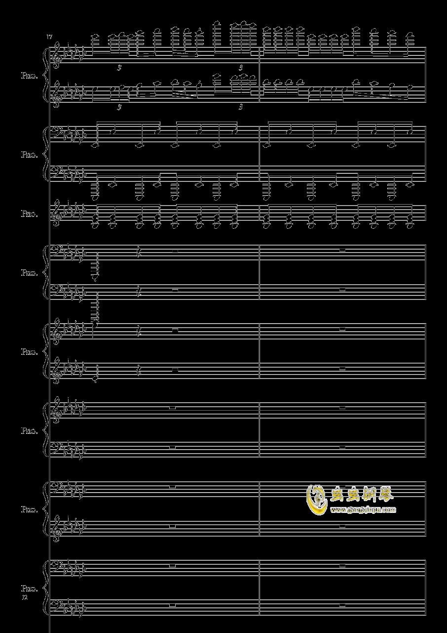 Bad Apple钢琴谱 第12页