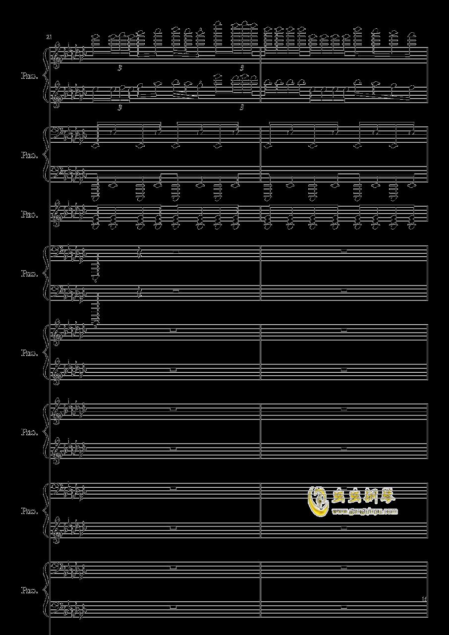 Bad Apple钢琴谱 第15页