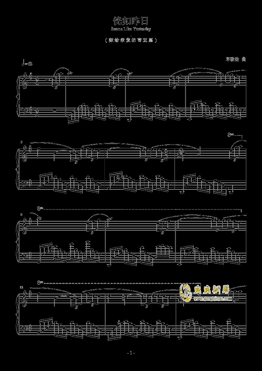 恍如昨日钢琴谱 第1页