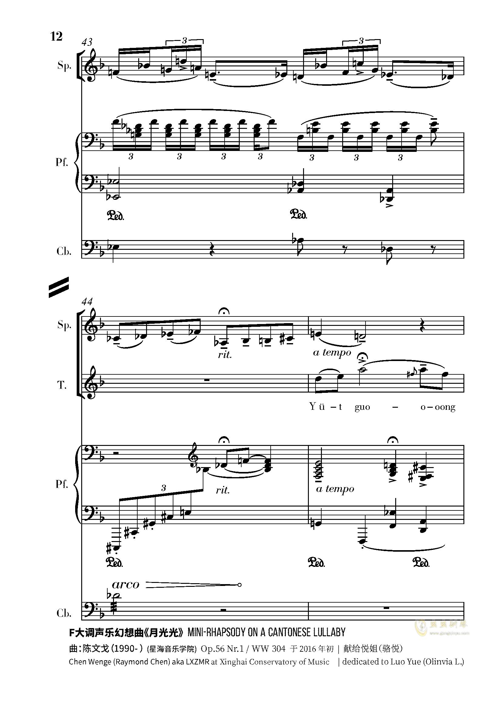 月光光钢琴谱 第12页