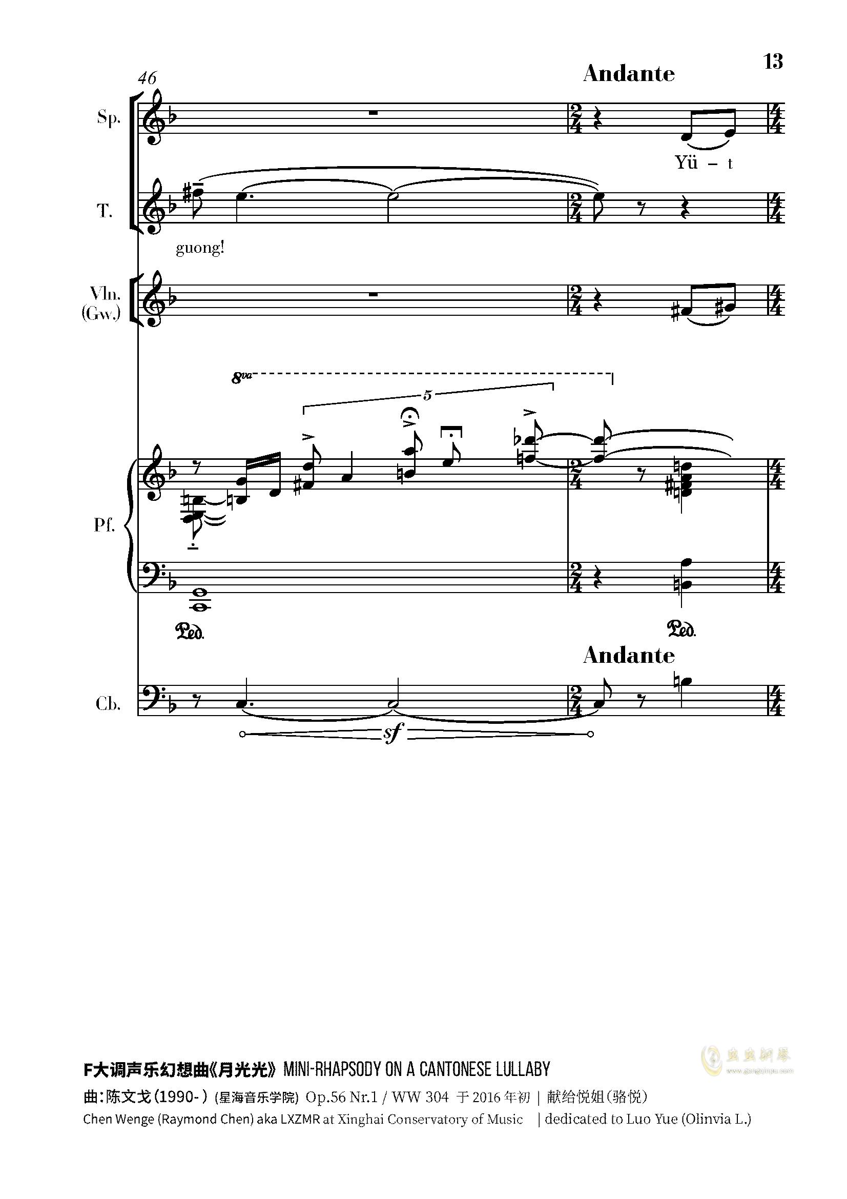 月光光钢琴谱 第13页