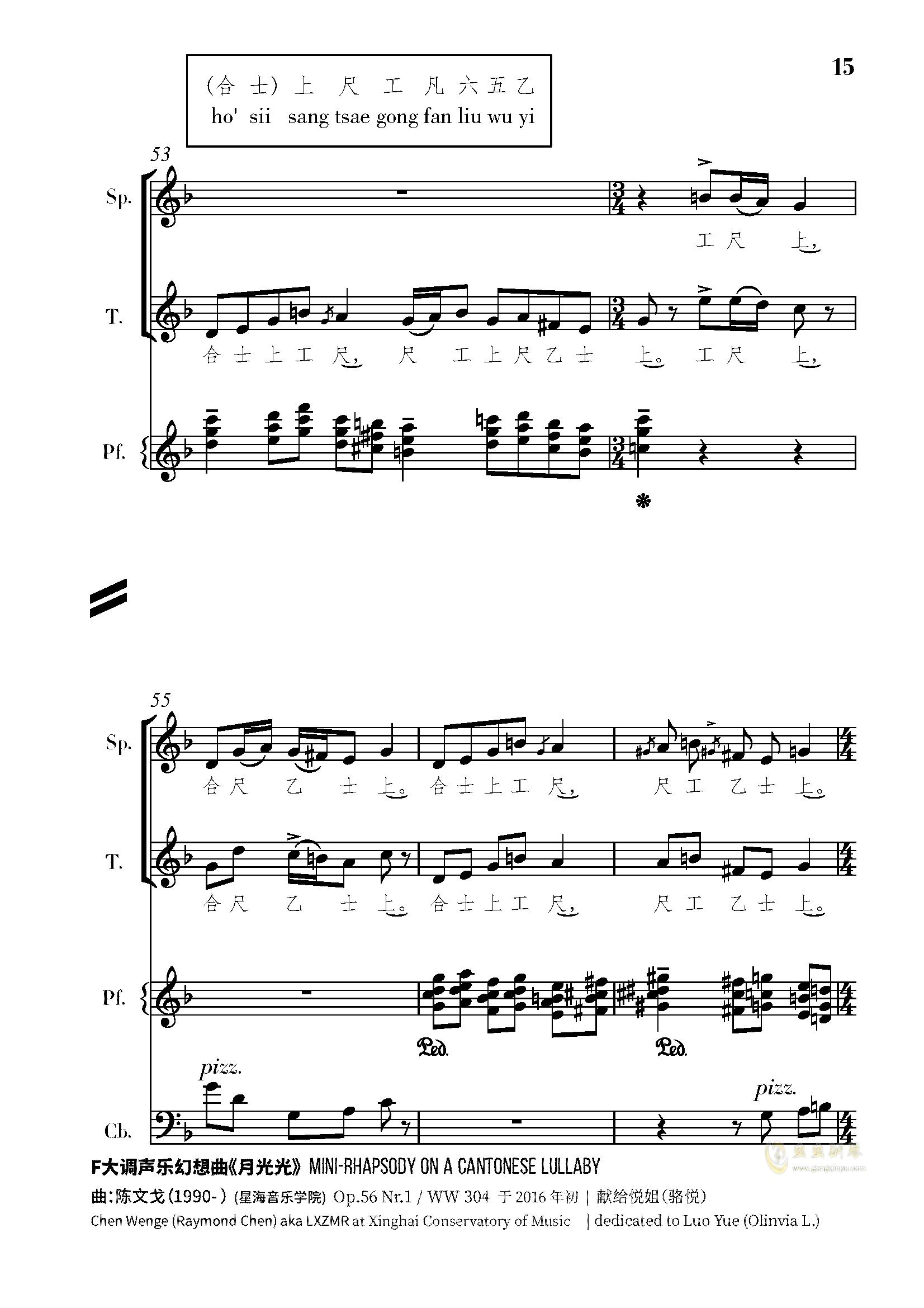 月光光钢琴谱 第15页