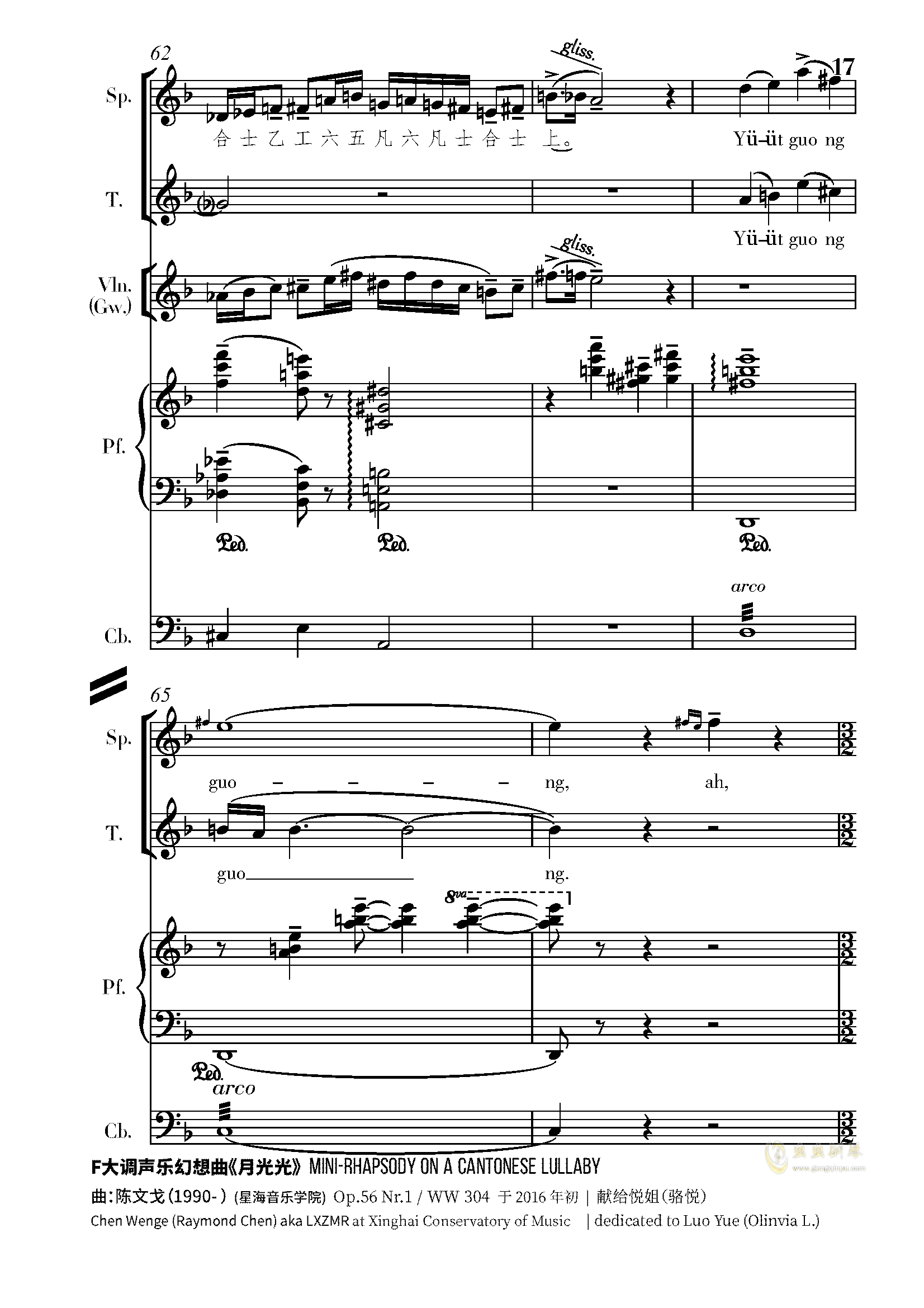 月光光钢琴谱 第17页