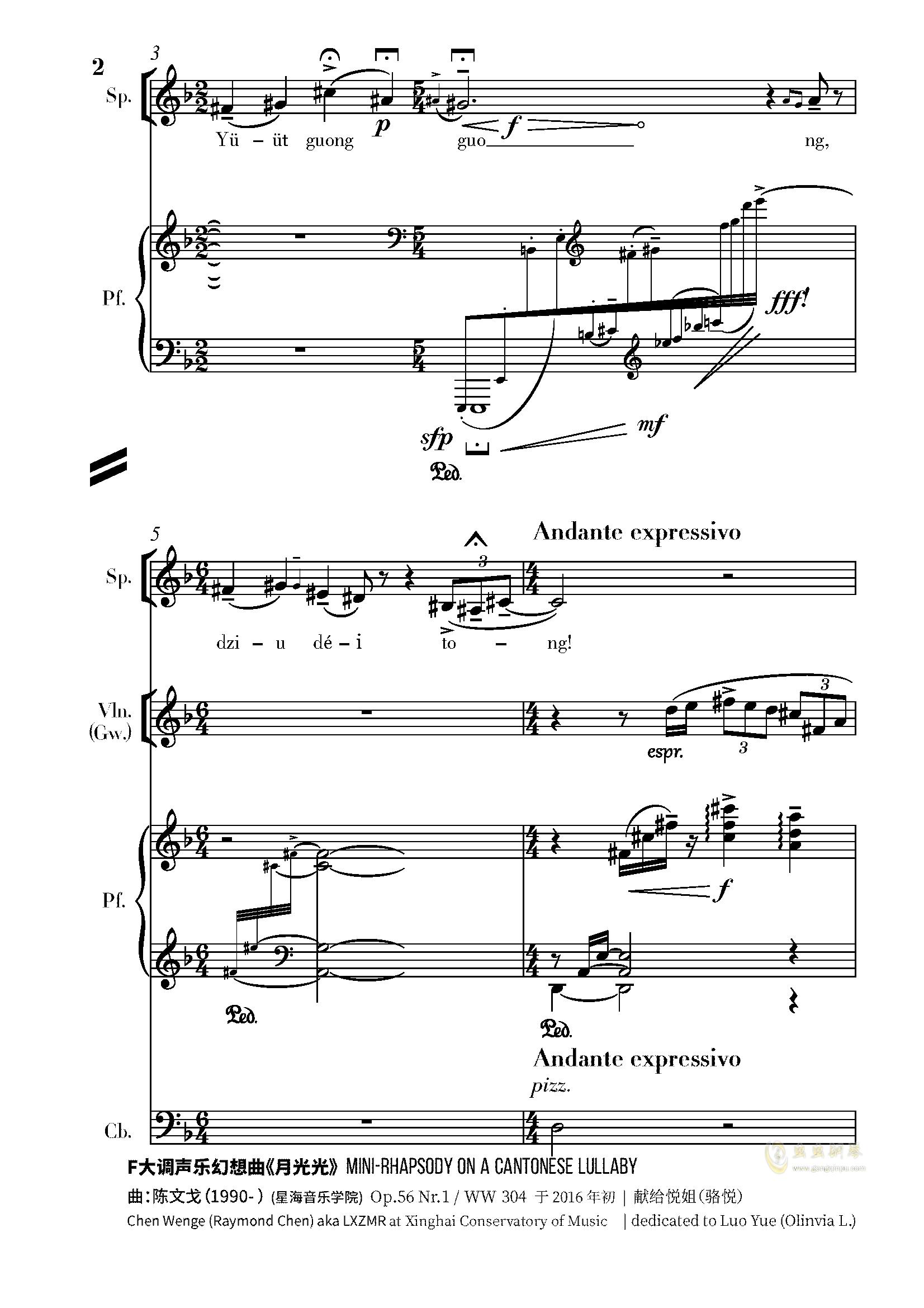 月光光钢琴谱 第2页