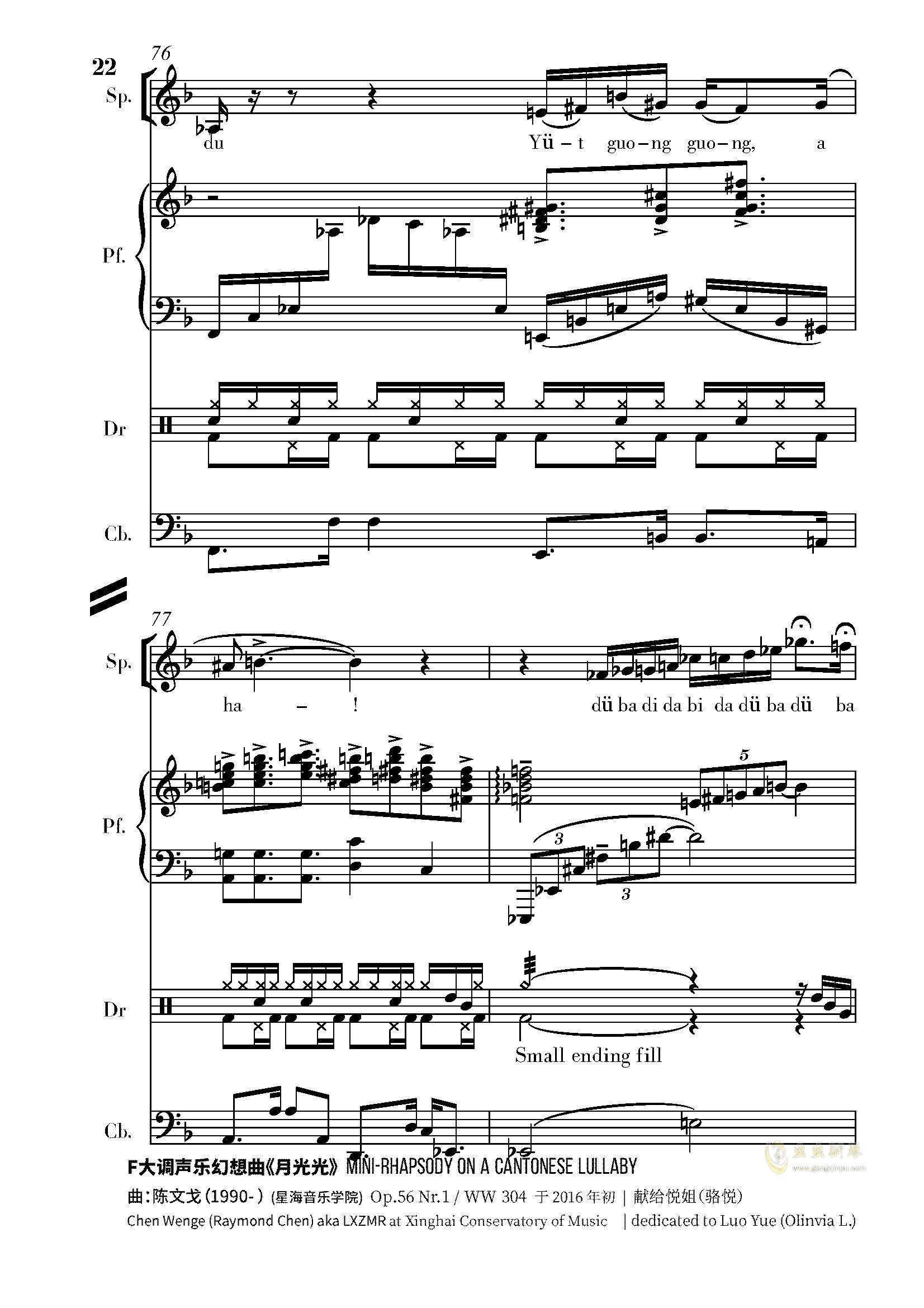 月光光钢琴谱 第22页