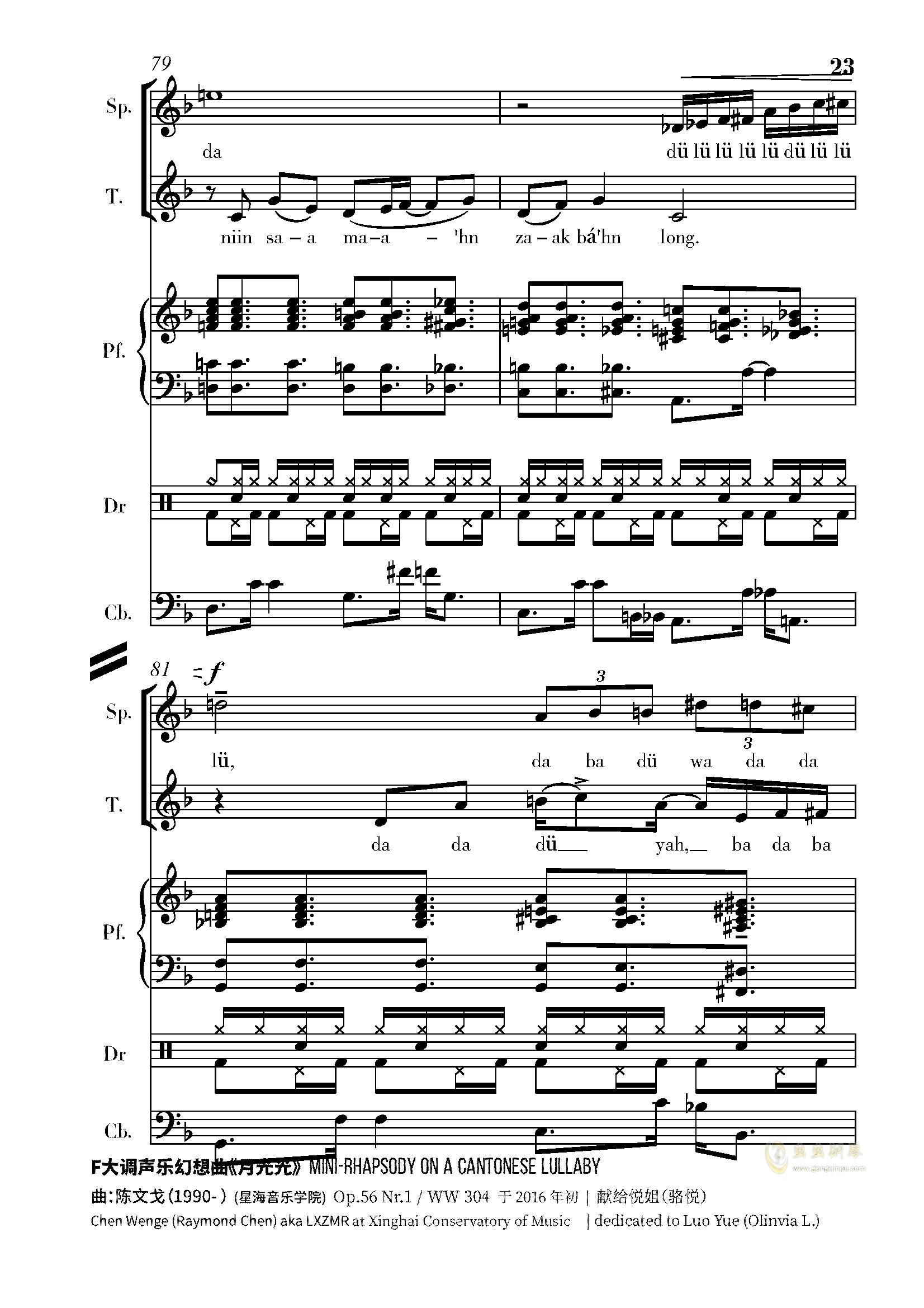 月光光钢琴谱 第23页