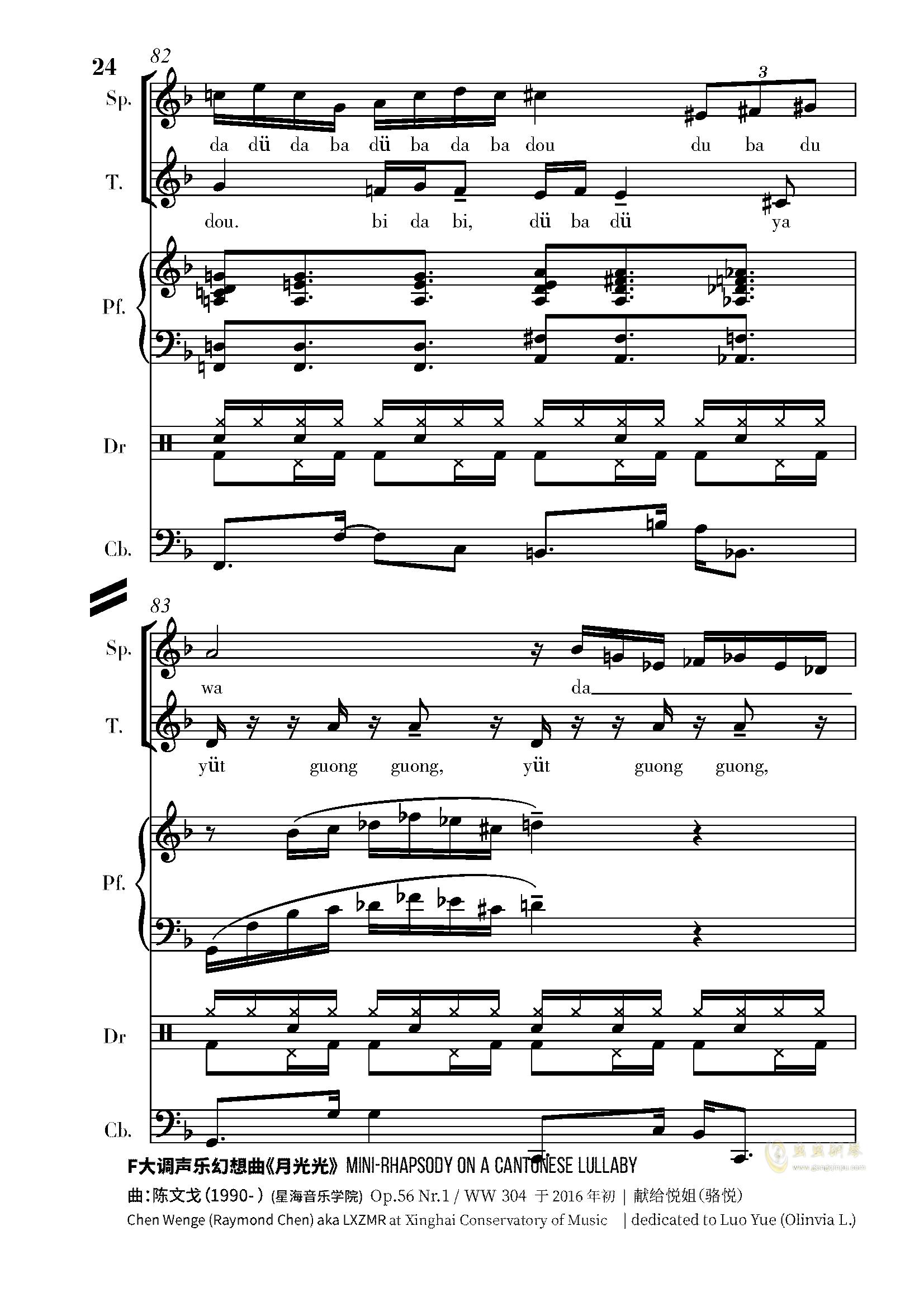 月光光钢琴谱 第24页