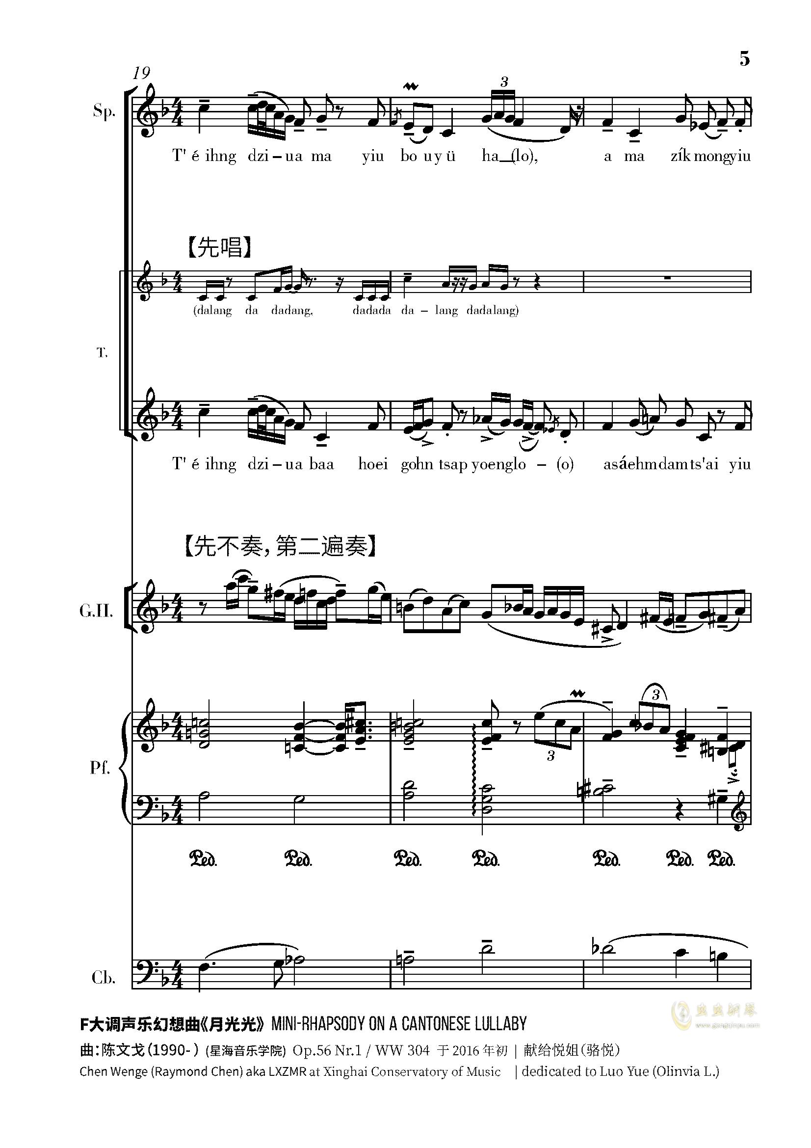 月光光钢琴谱 第5页