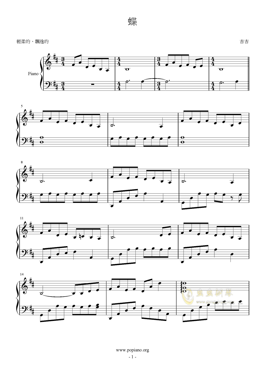 蝶钢琴谱 第1页