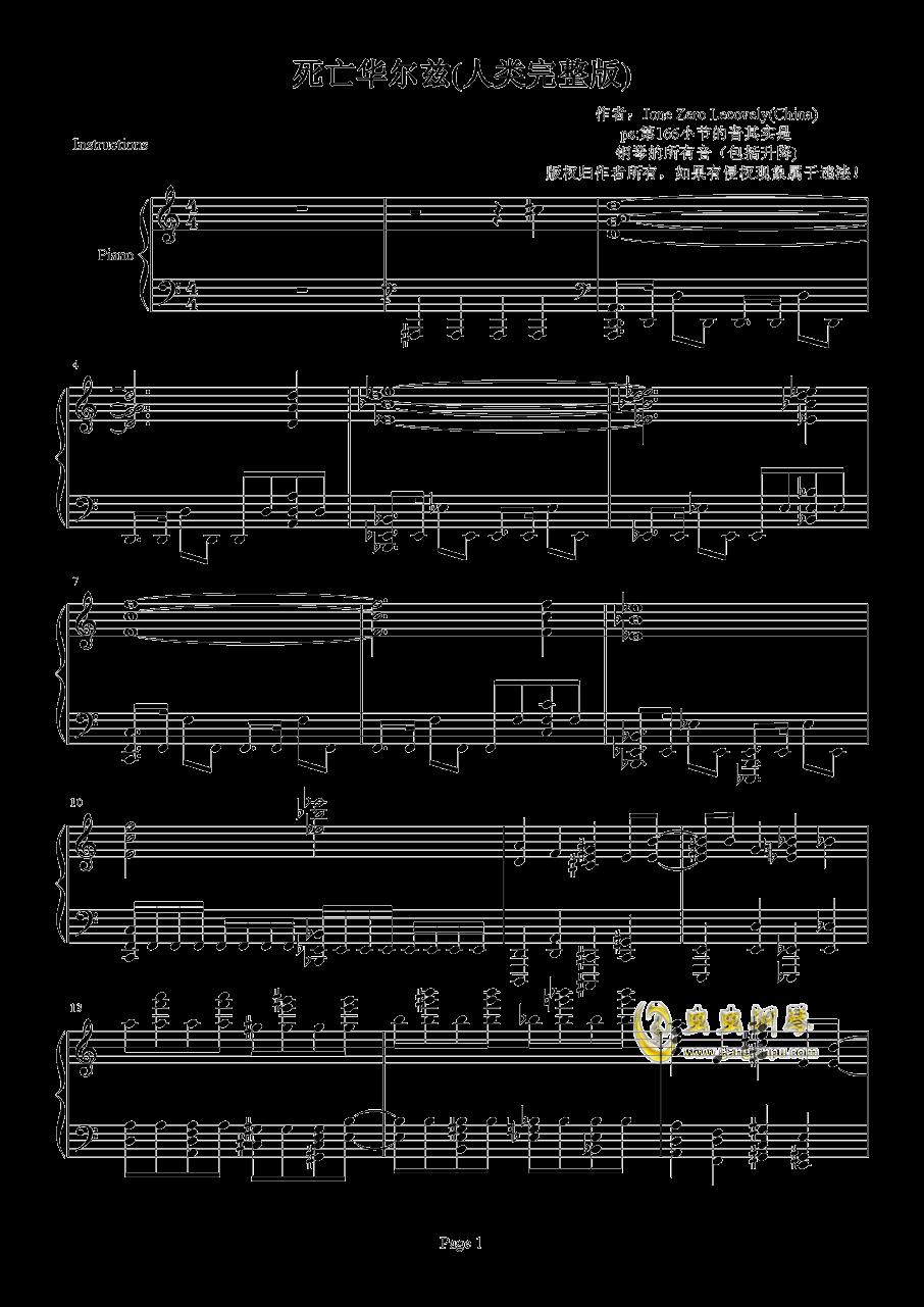 死亡华尔兹钢琴谱 第1页