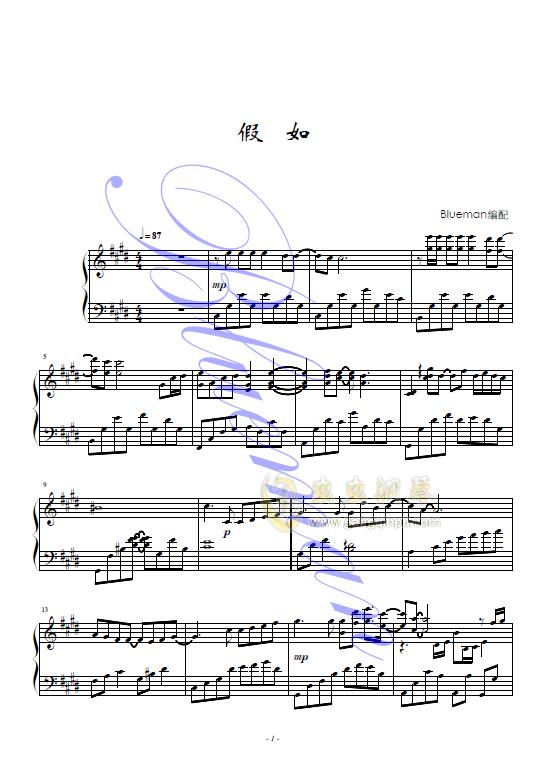 假如钢琴谱 第1页