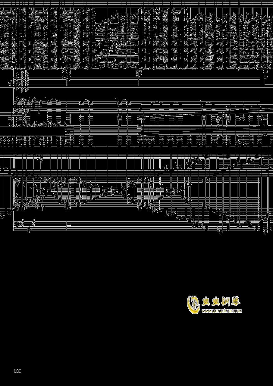 亡灵幻想钢琴谱 第100页