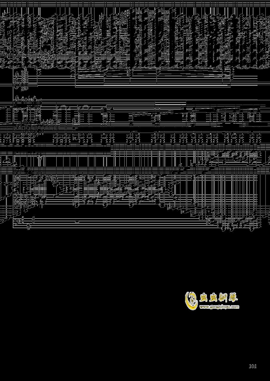 亡灵幻想钢琴谱 第101页