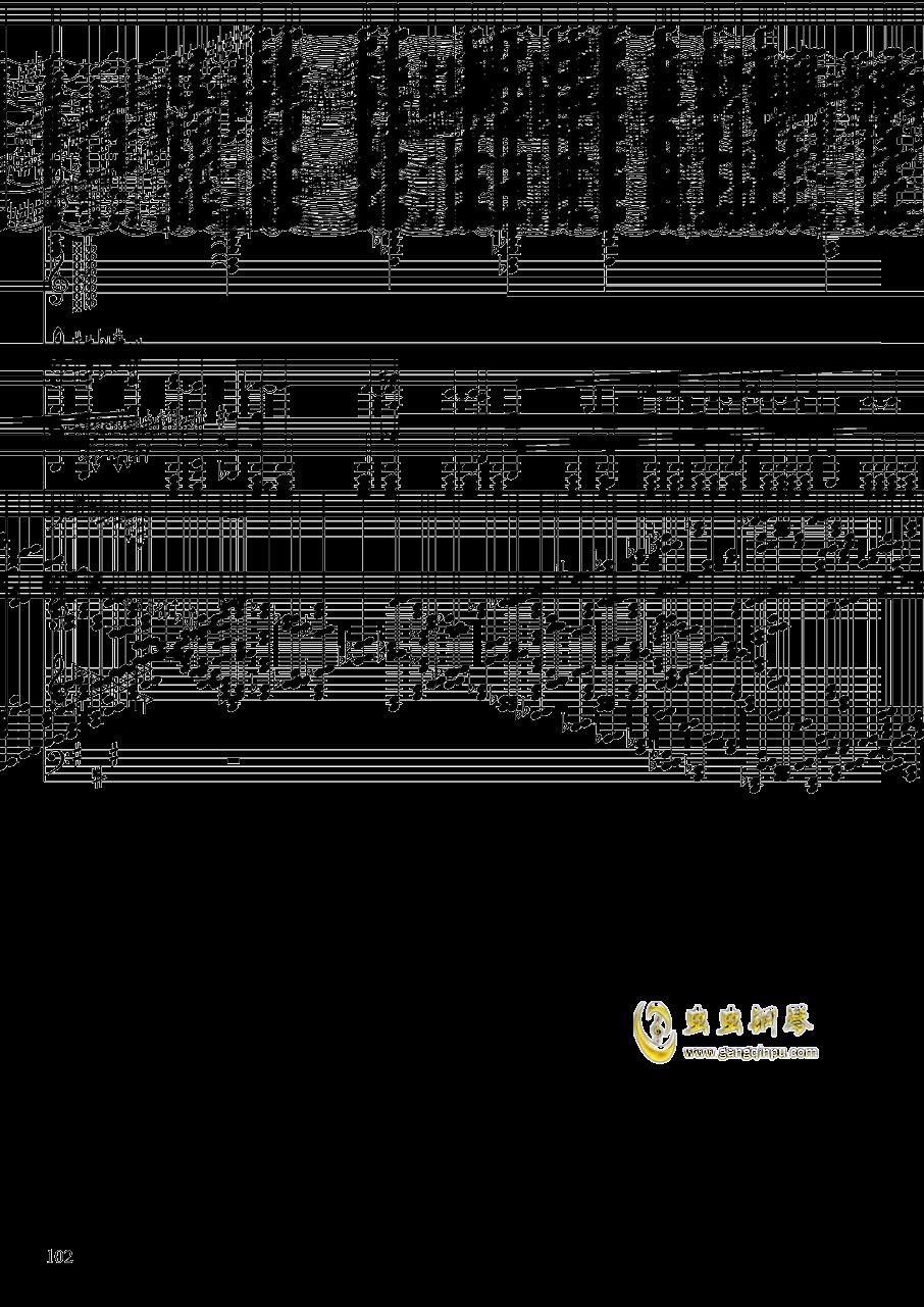 亡灵幻想钢琴谱 第102页