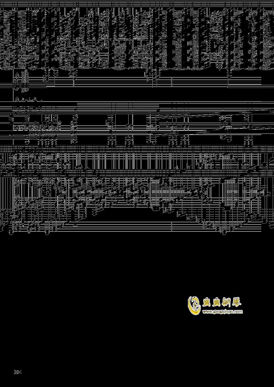 亡灵幻想钢琴谱 第104页