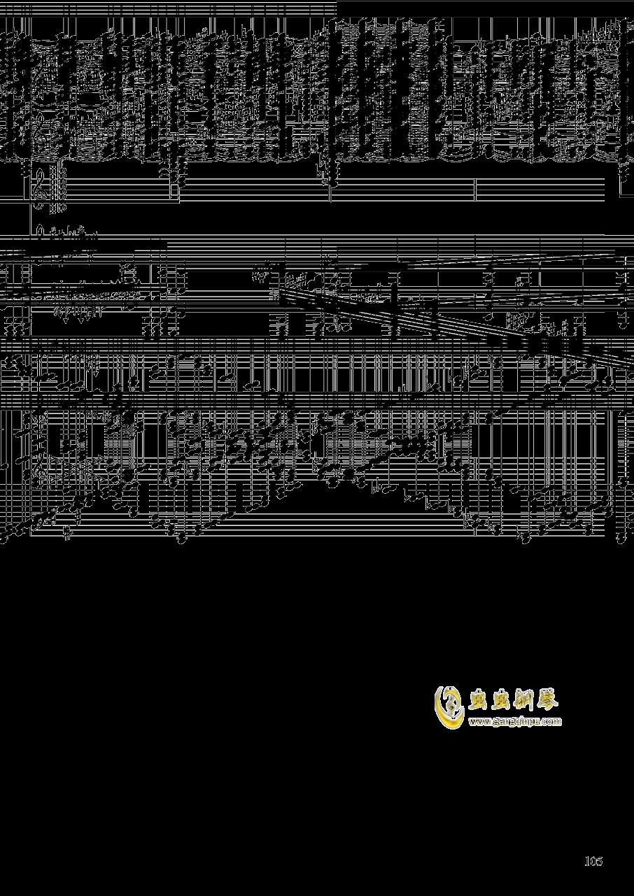 亡灵幻想钢琴谱 第105页