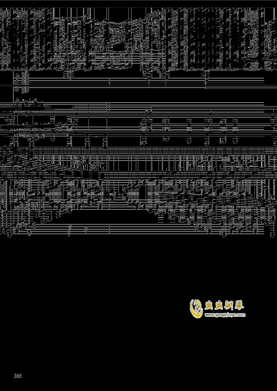 亡灵幻想钢琴谱 第106页
