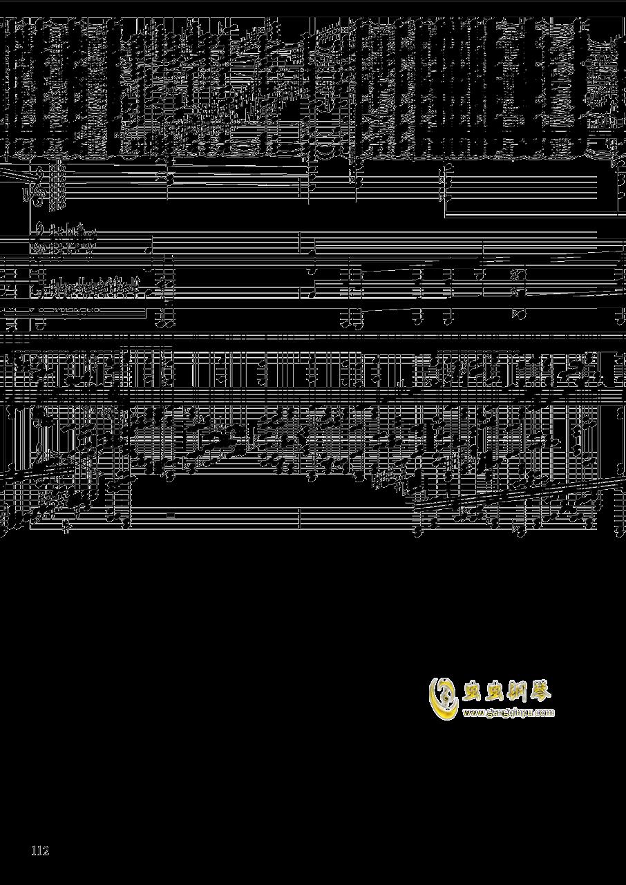 亡灵幻想钢琴谱 第112页