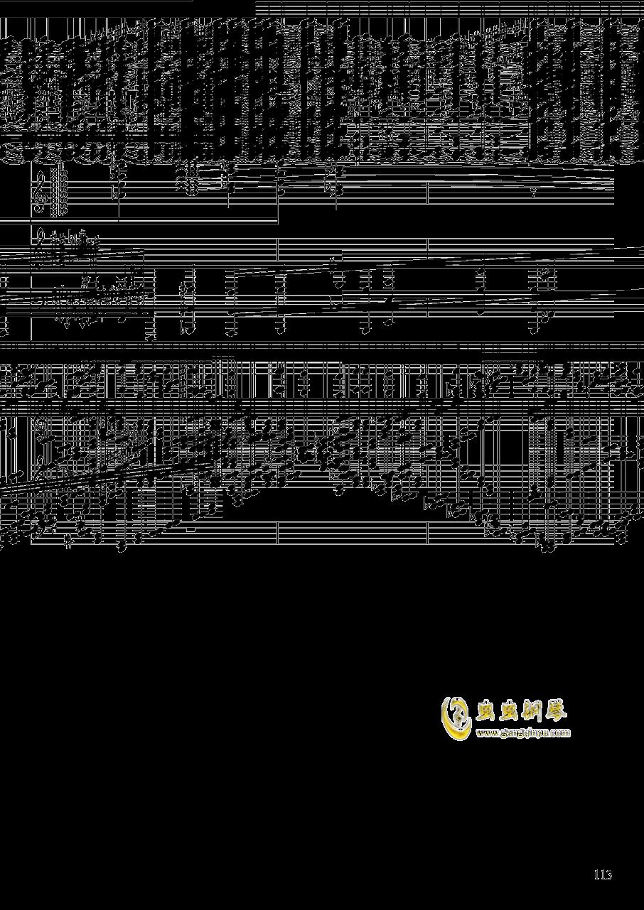 亡灵幻想钢琴谱 第113页