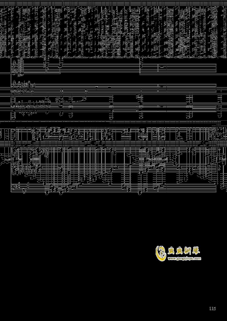 亡灵幻想钢琴谱 第115页