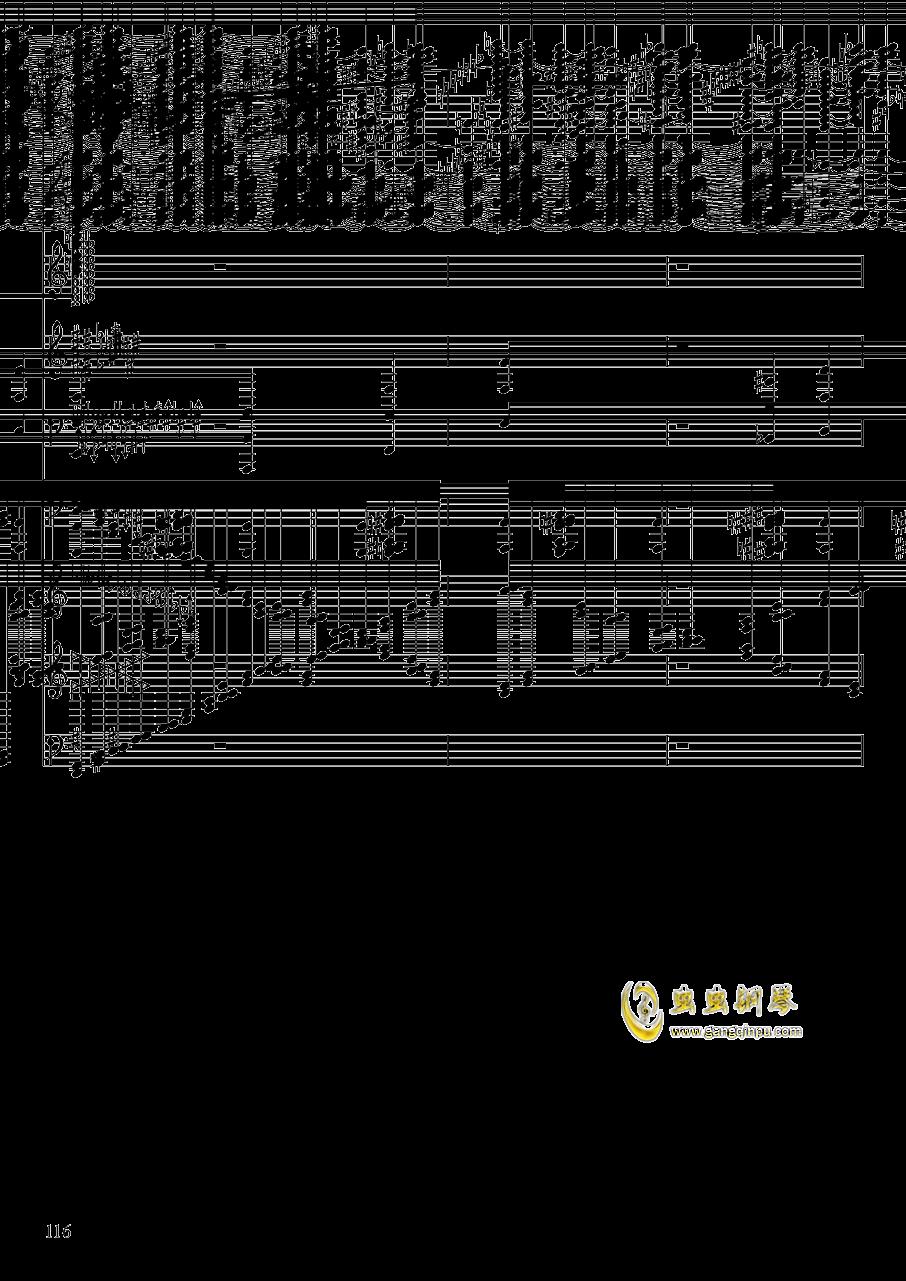 亡灵幻想钢琴谱 第116页