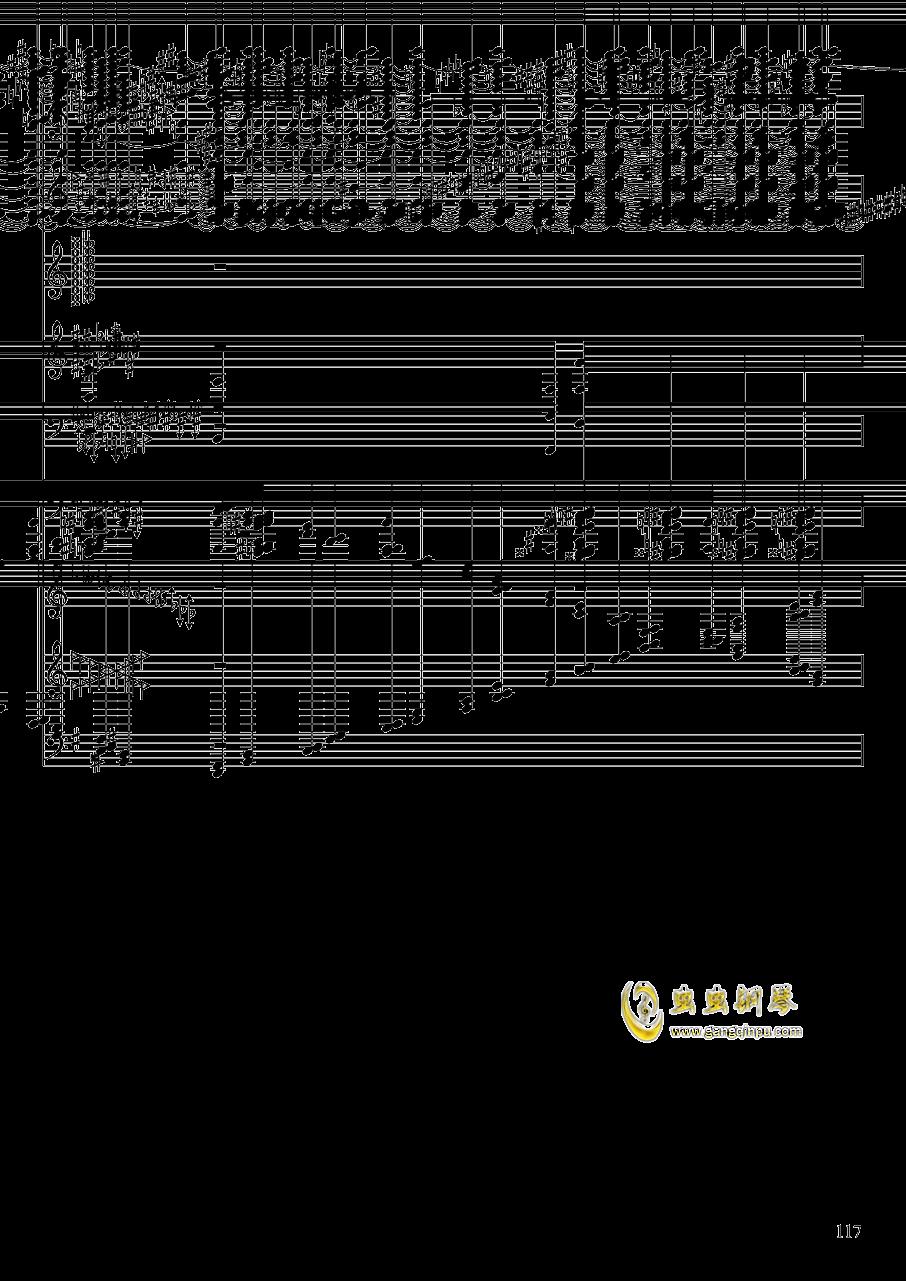 亡灵幻想钢琴谱 第117页