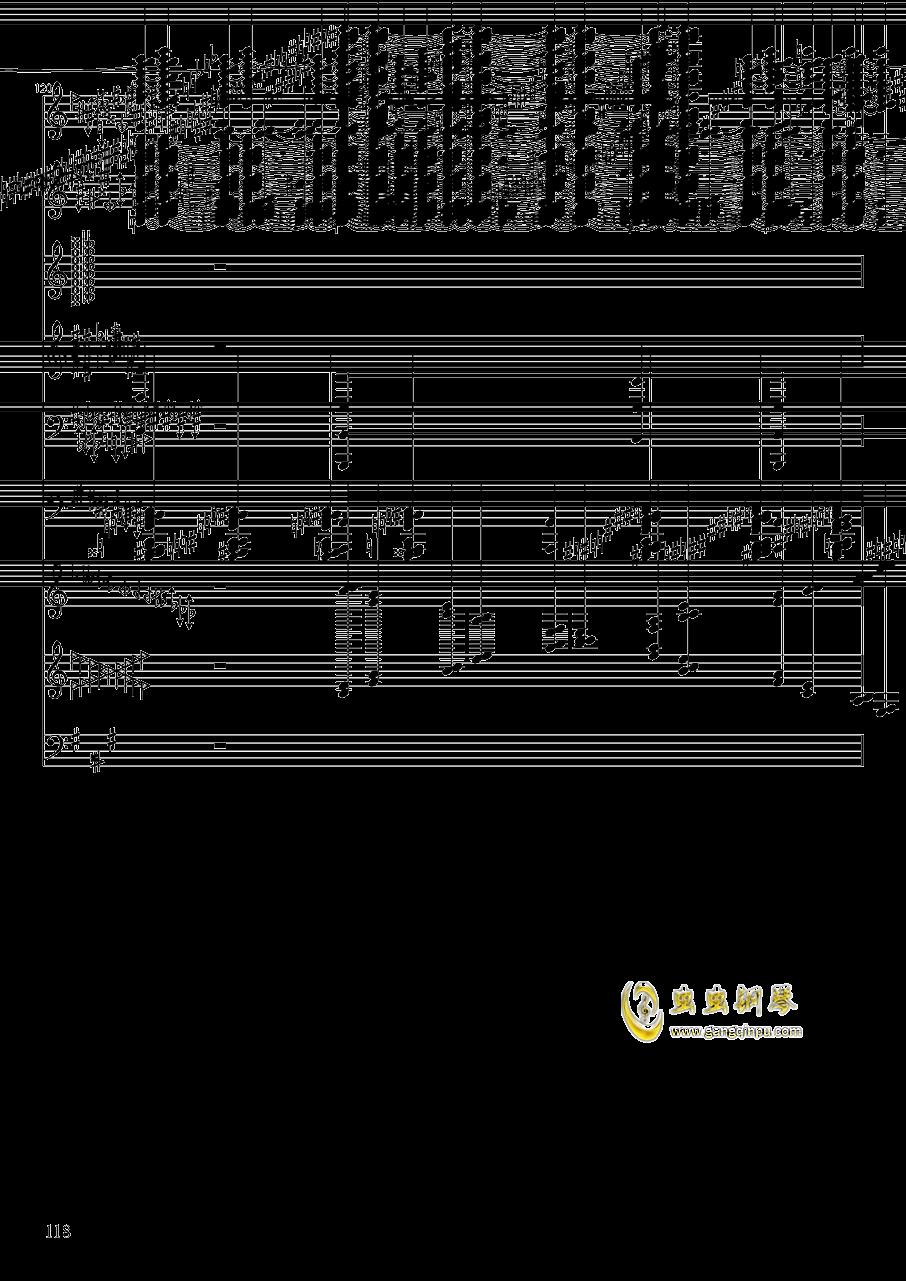 亡灵幻想钢琴谱 第118页