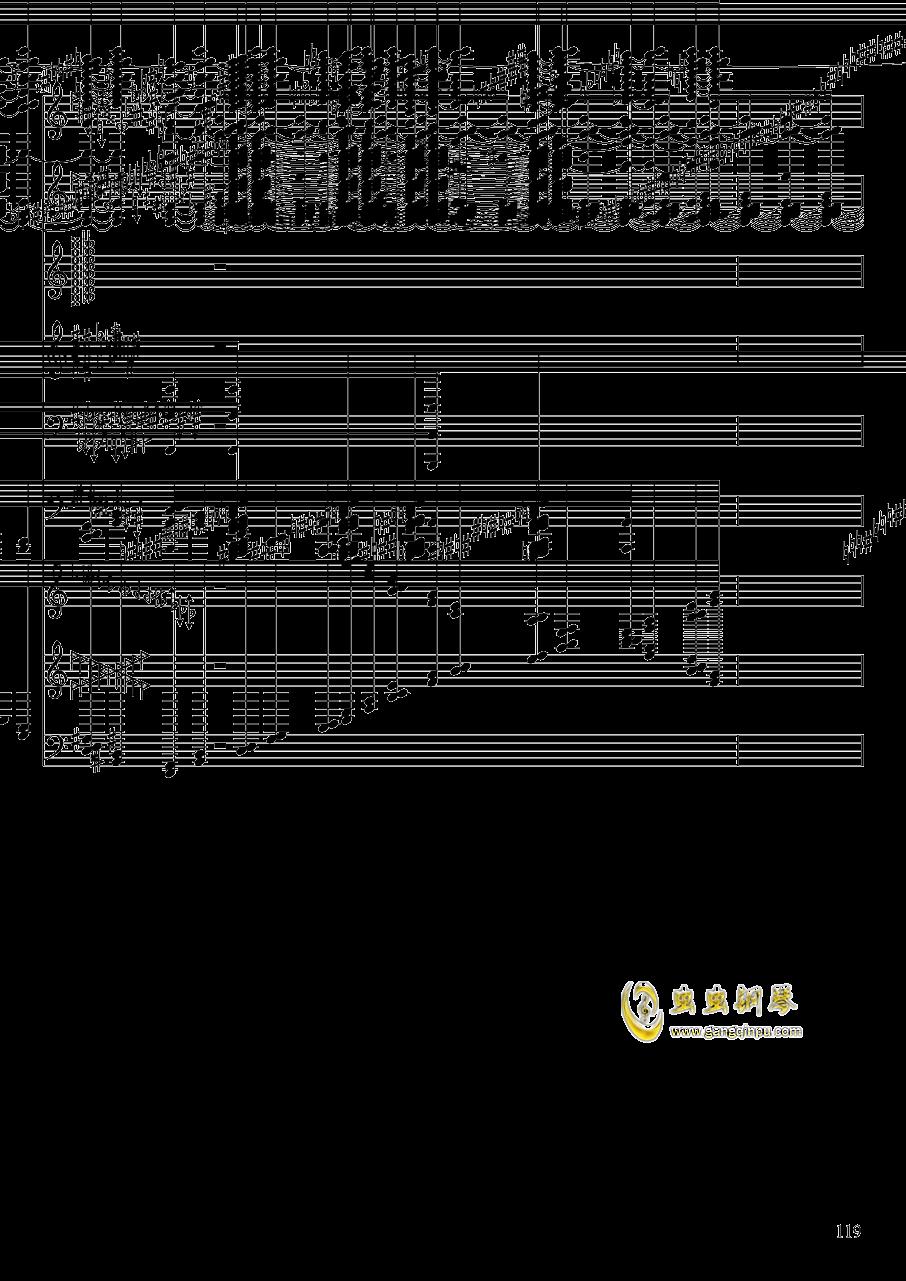 亡灵幻想钢琴谱 第119页