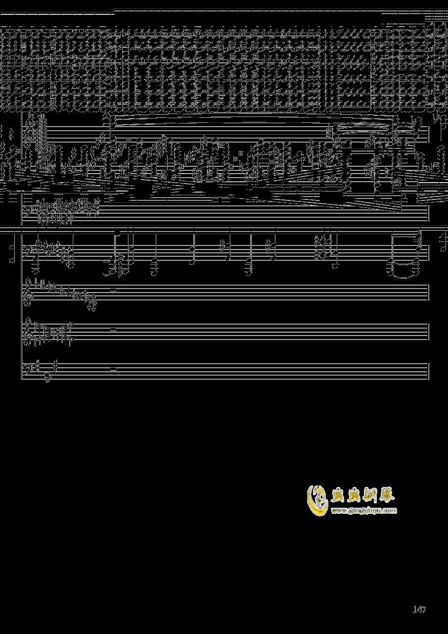 亡灵幻想钢琴谱 第147页