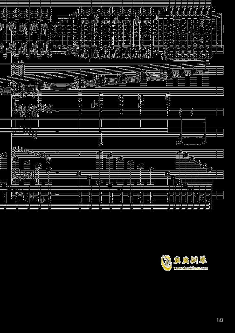 亡灵幻想钢琴谱 第163页