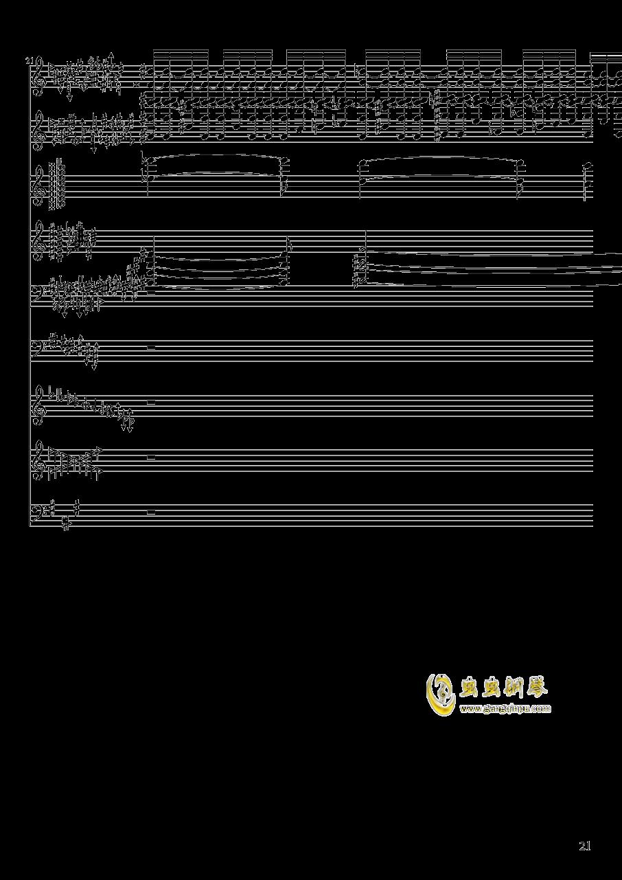 亡灵幻想钢琴谱 第21页