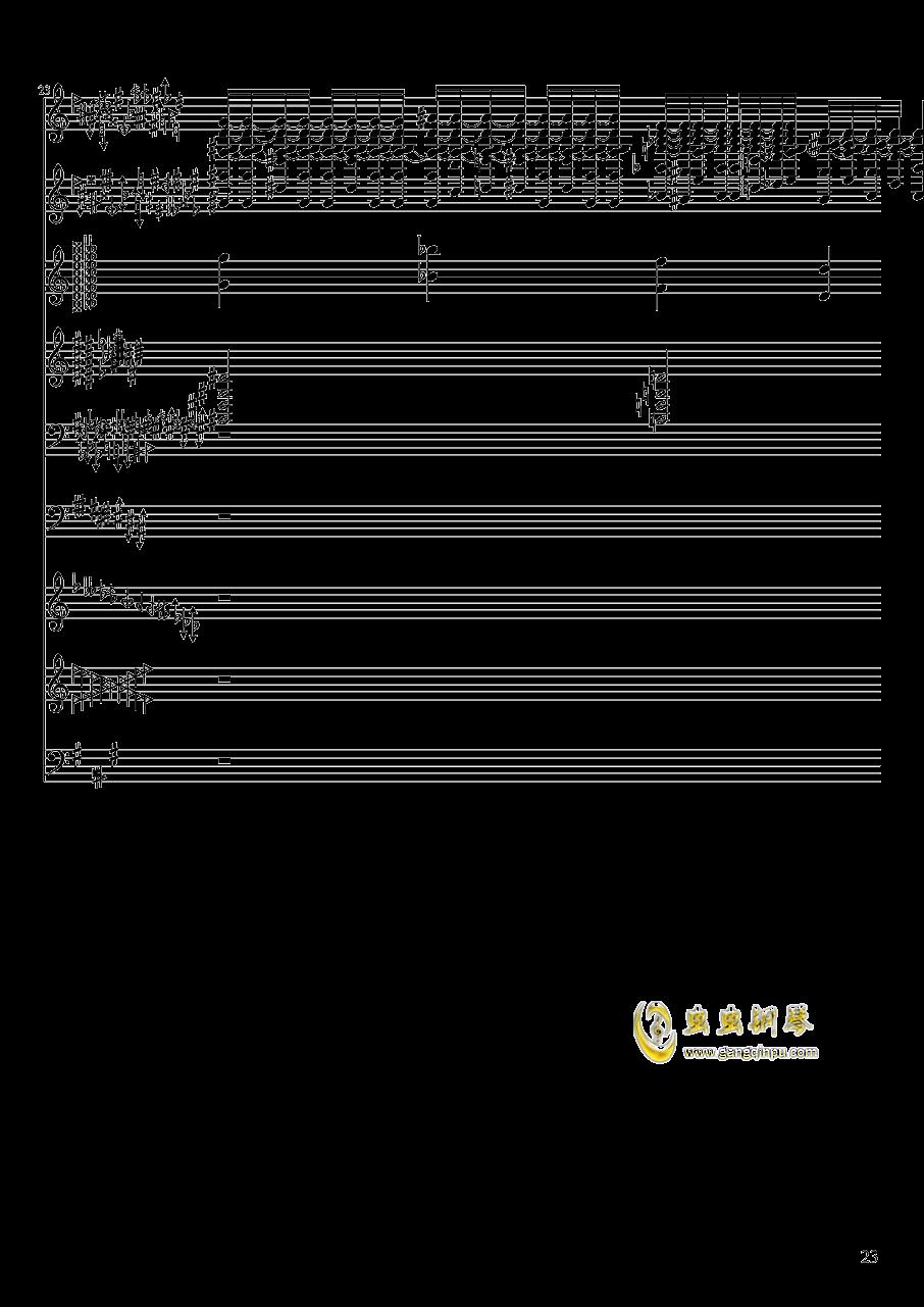 亡灵幻想钢琴谱 第23页