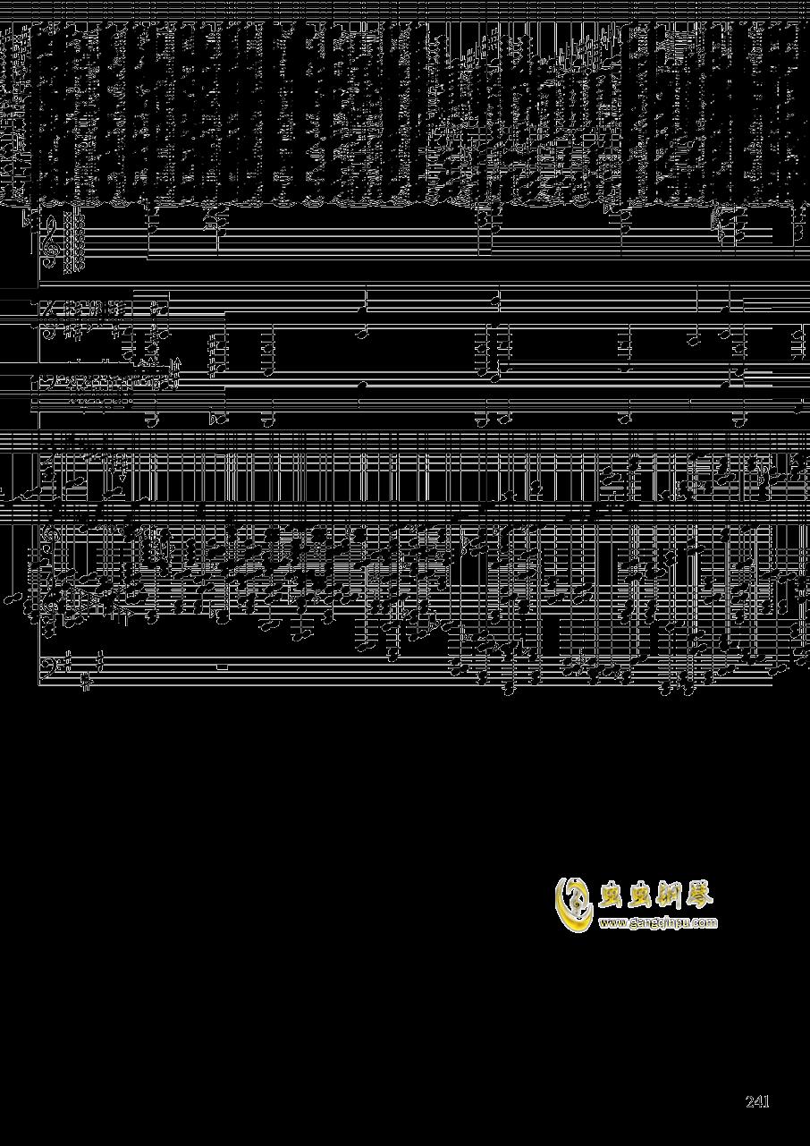 亡灵幻想钢琴谱 第241页