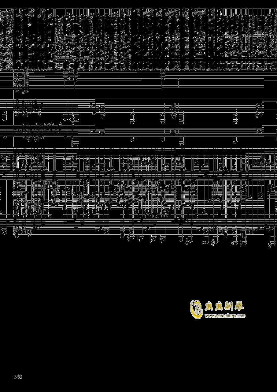 亡灵幻想钢琴谱 第248页