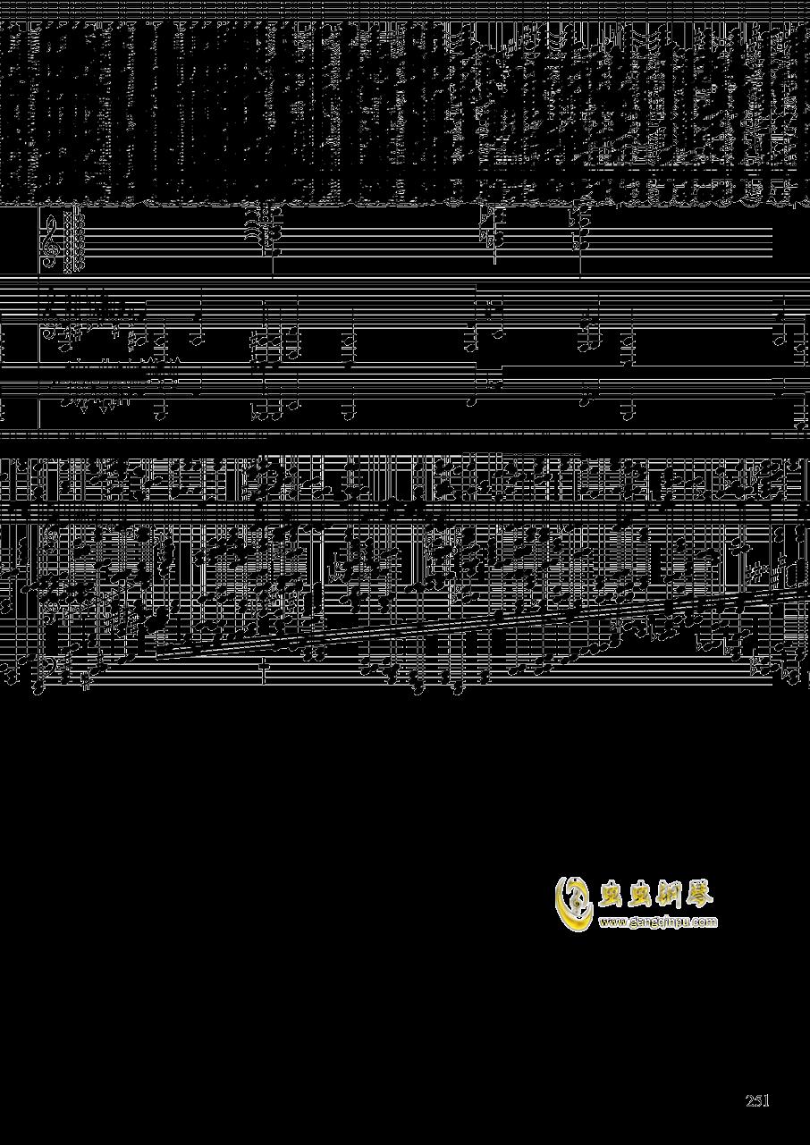 亡灵幻想钢琴谱 第251页