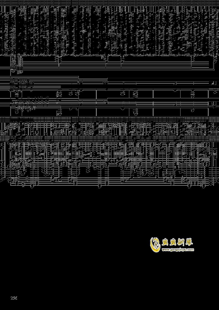 亡灵幻想钢琴谱 第256页