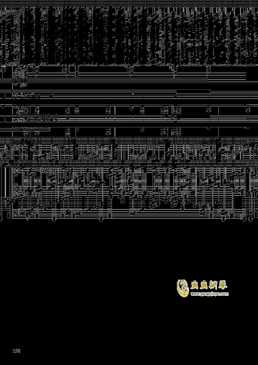 亡灵幻想钢琴谱 第258页