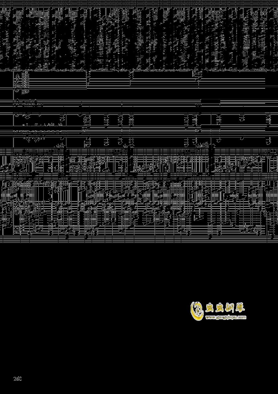 亡灵幻想钢琴谱 第260页
