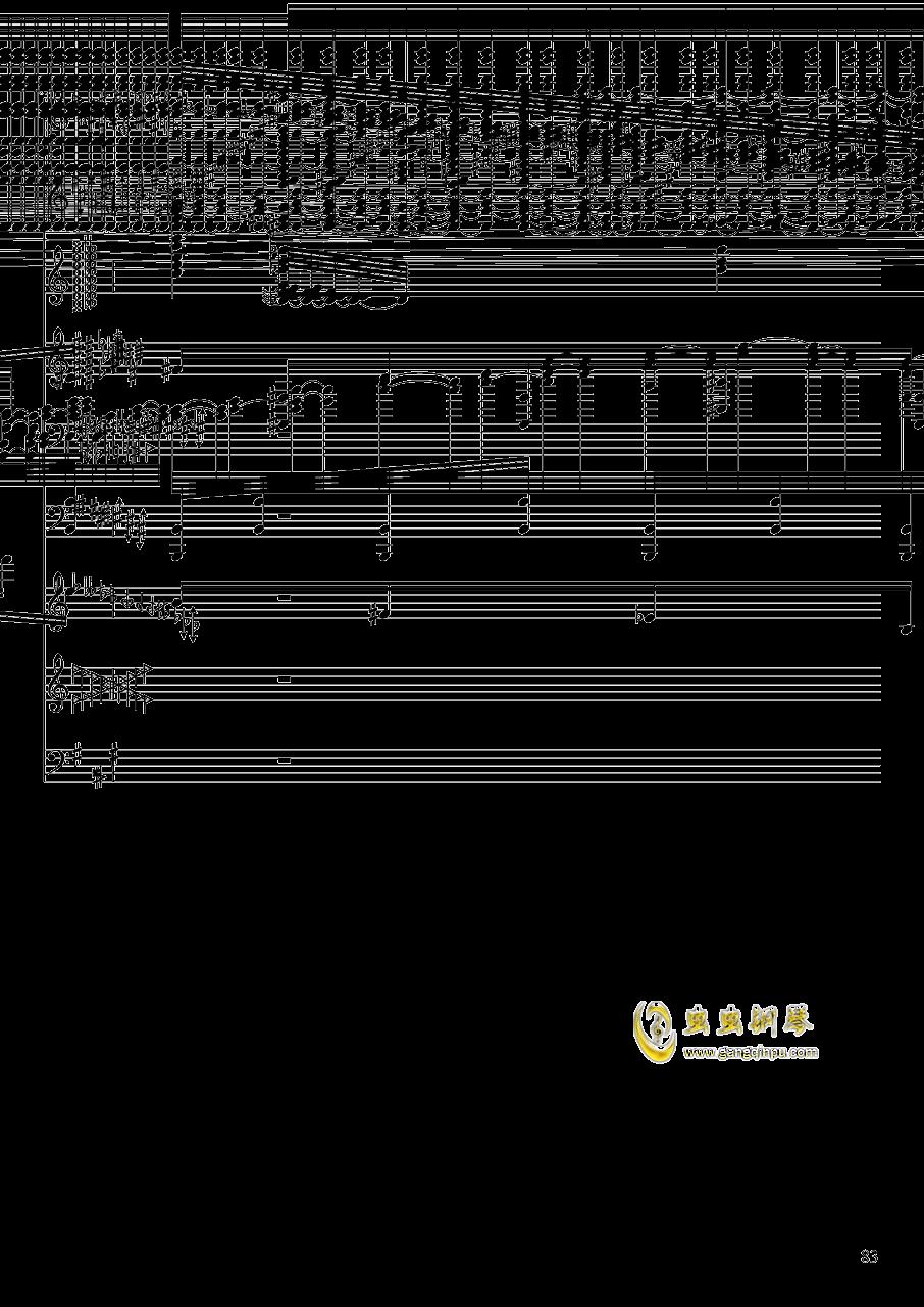 亡灵幻想钢琴谱 第83页