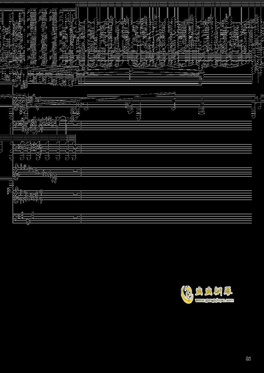 亡灵幻想钢琴谱 第85页