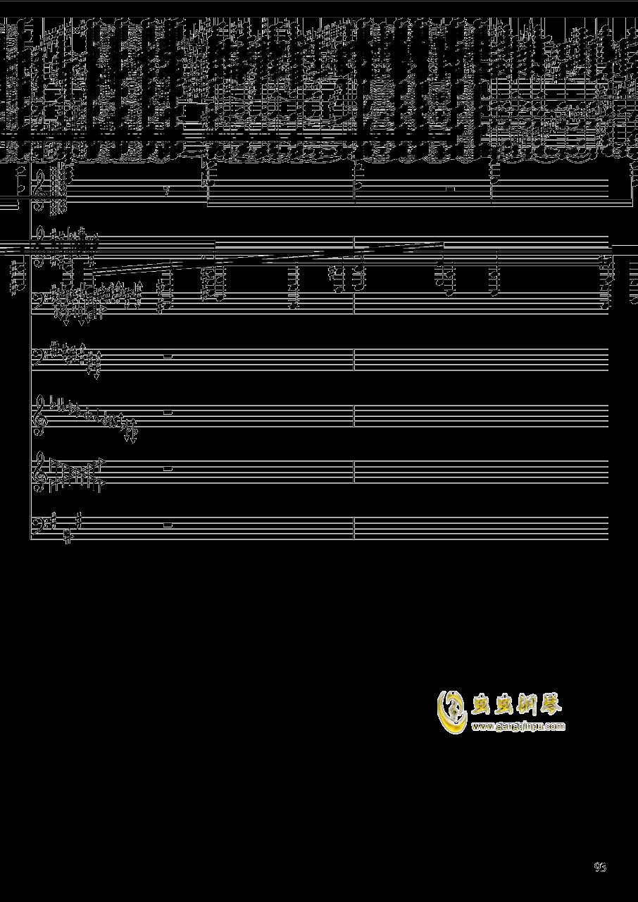 亡灵幻想钢琴谱 第93页