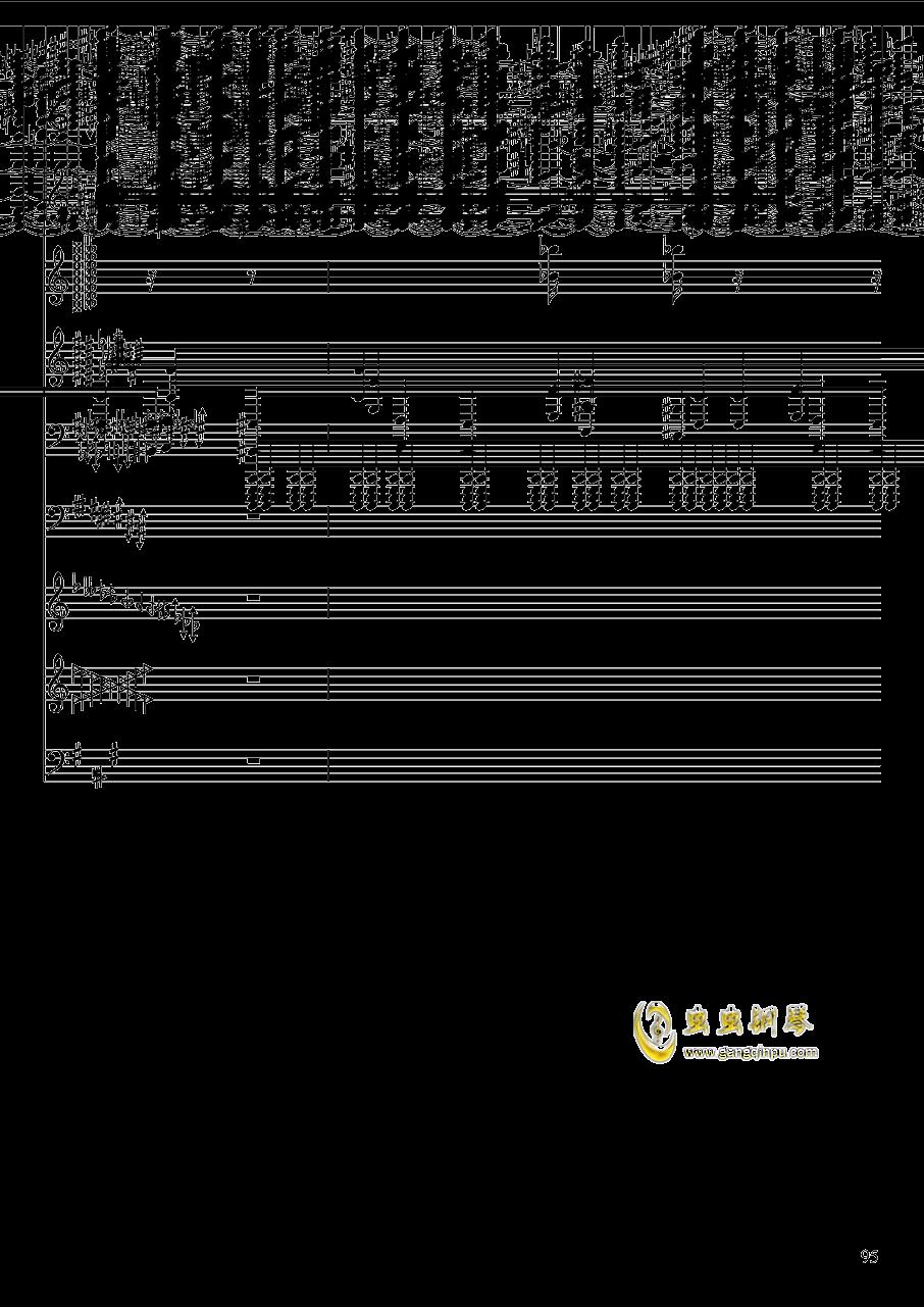亡灵幻想钢琴谱 第95页
