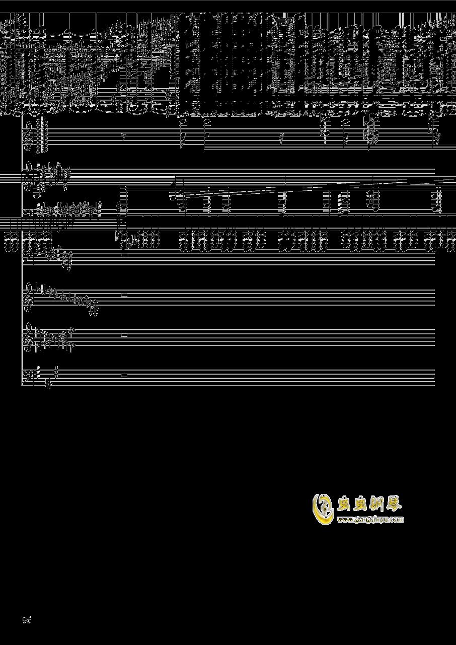亡灵幻想钢琴谱 第96页
