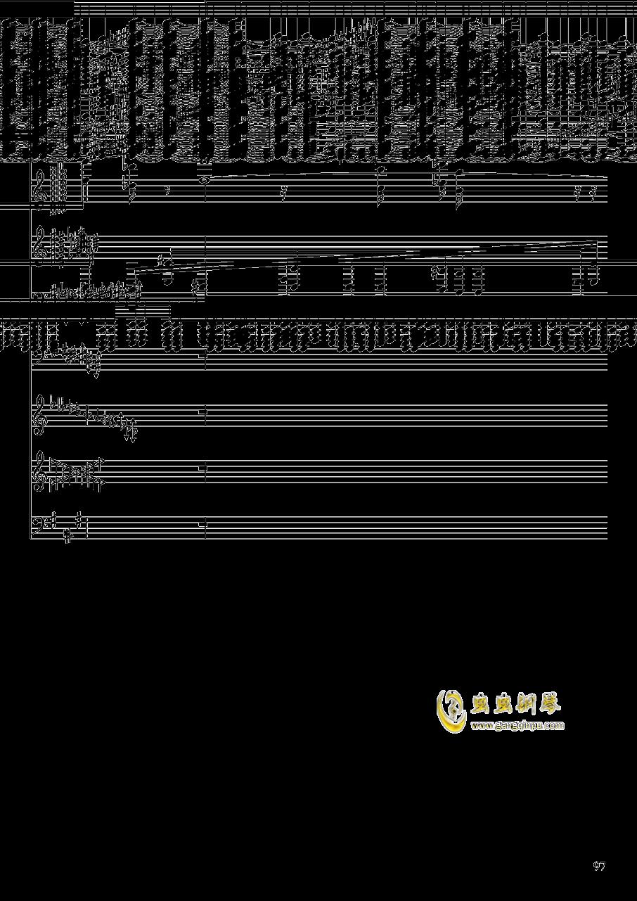 亡灵幻想钢琴谱 第97页