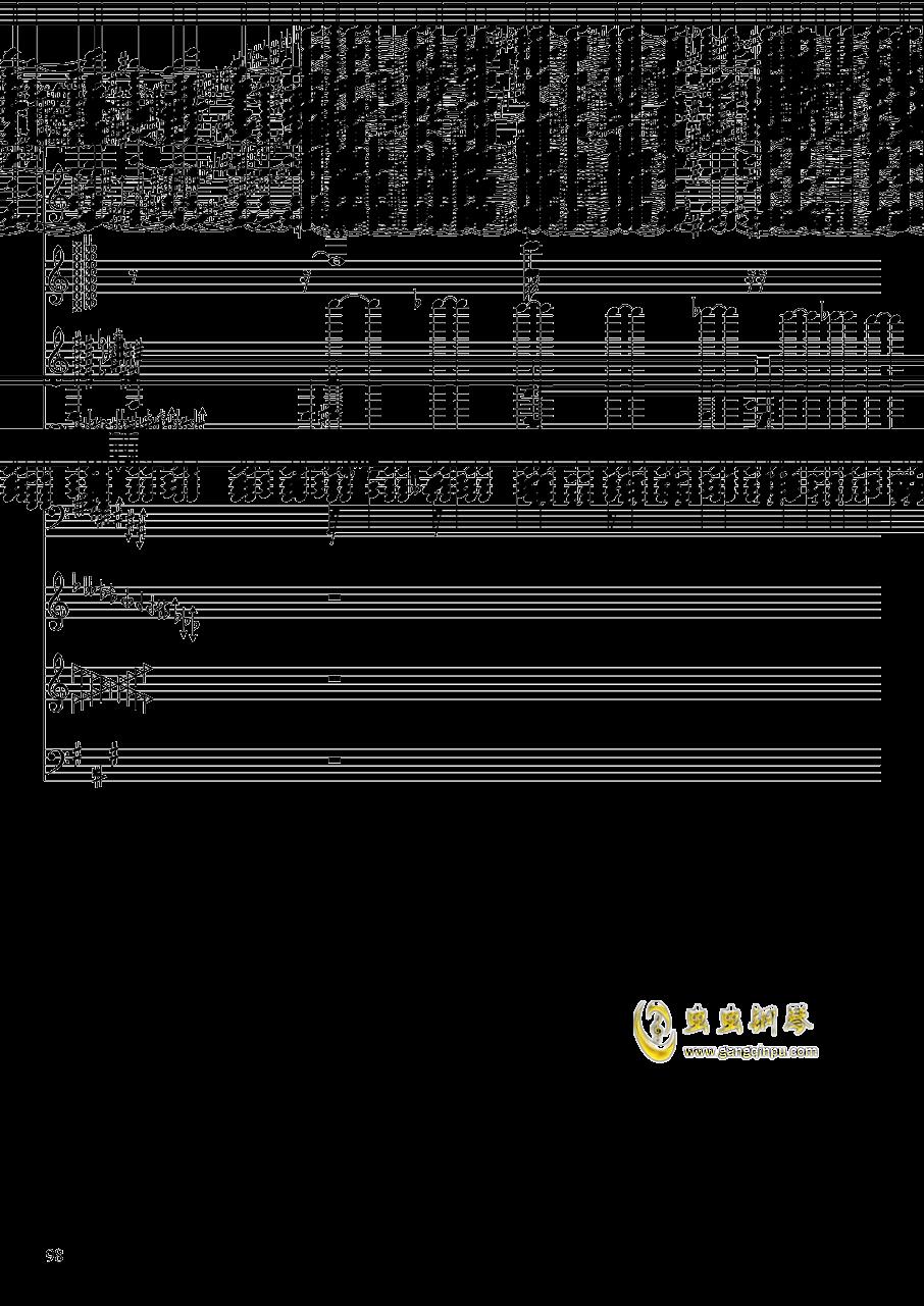 亡灵幻想钢琴谱 第98页