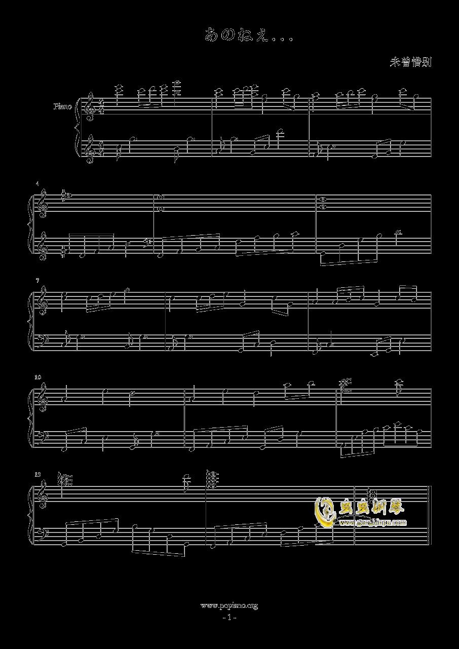 あのねえ钢琴谱 第1页