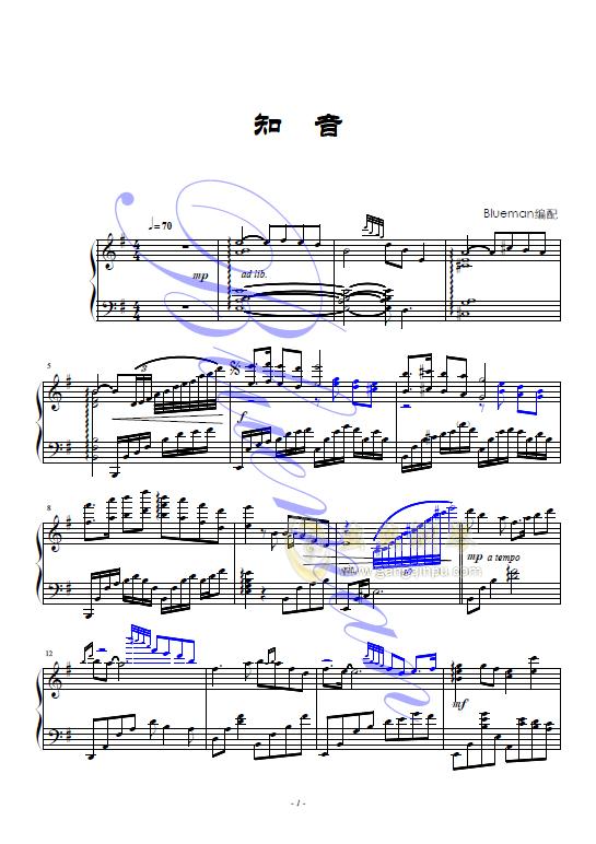 知音钢琴谱 第1页