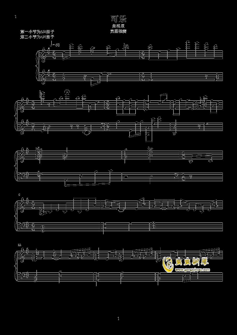 可乐钢琴谱 第1页