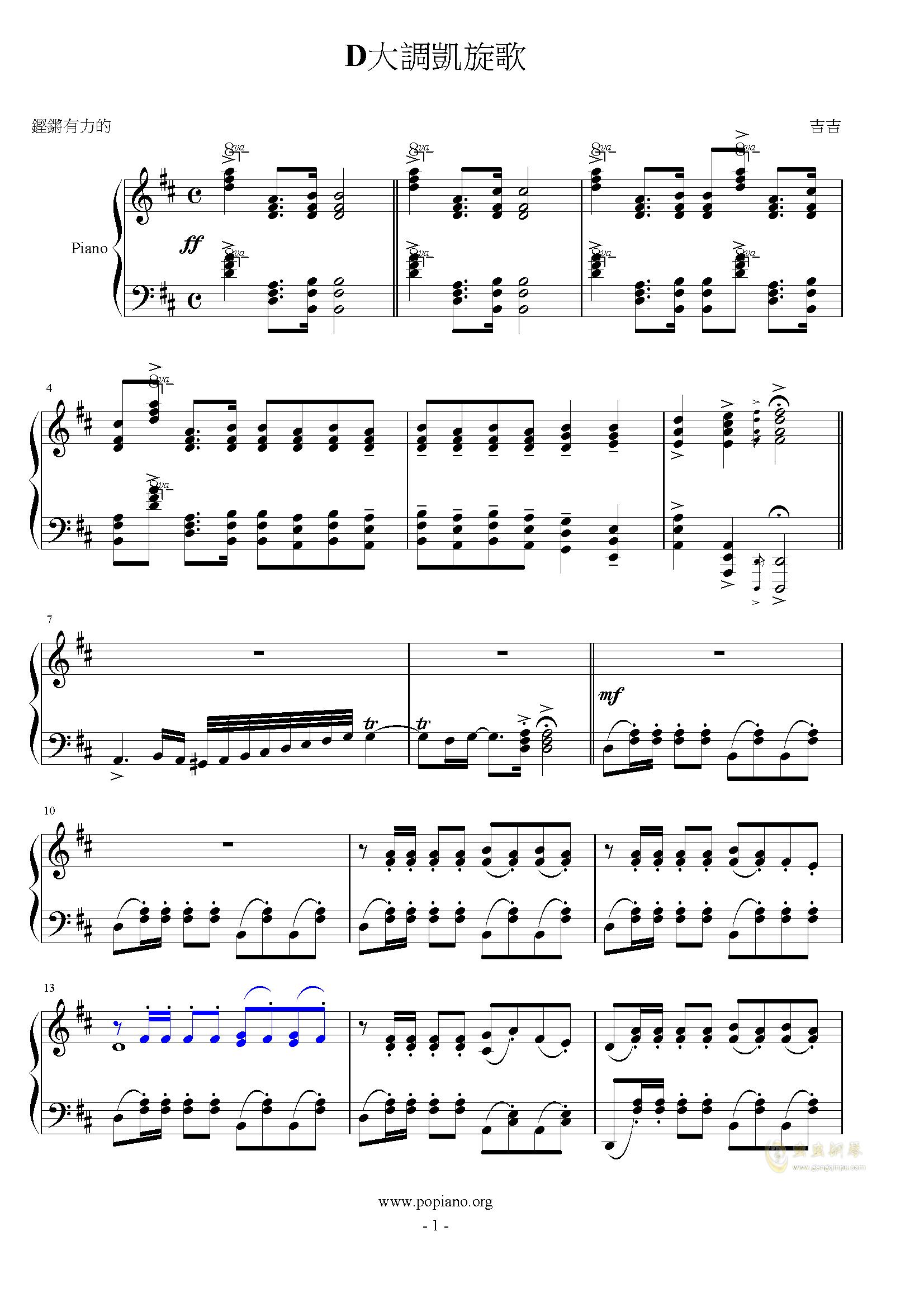 D大�{�P旋歌钢琴谱 第1页